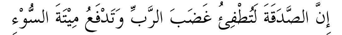 sadaqah_hadith.jpg