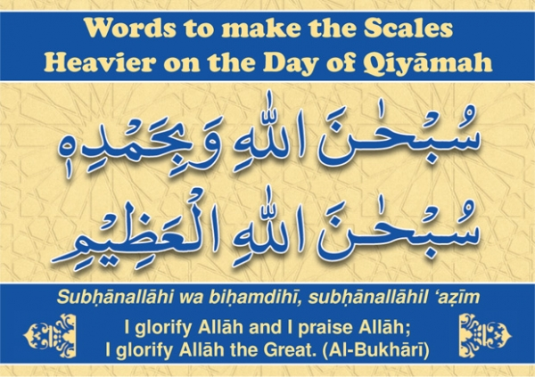 Words to Make the Scales Heavier on the Day of Qiyāmah